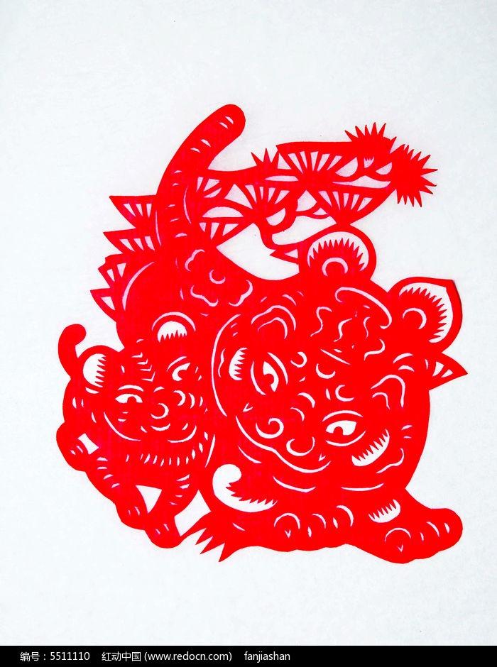 老虎 虎年 生肖 剪纸 雕刻 动物  精美 喜庆 吉祥 民俗