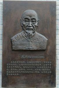 苏局仙铜浮雕