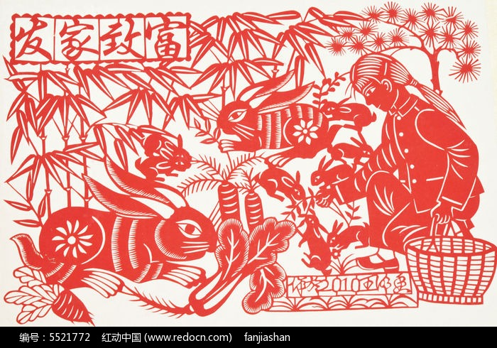 致富 养兔 兔子 胡萝卜 剪纸 刻纸 窗花 贴纸 喜庆 年货 饰物 吉祥 雕