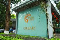 广州鹿鸣酒家玻璃LOGO墙