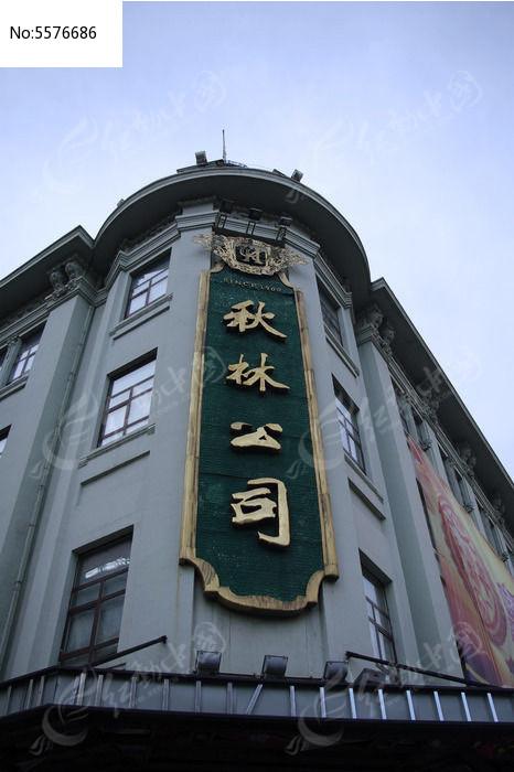 哈尔滨秋林公司图片