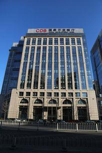 北京金融街国家开发银行大厦外景