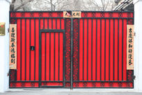 红底黑边的铁艺大门背景素材