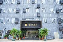 酒店装修风格