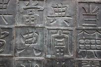 典当的多种字体铜雕