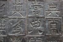 典当多种字体的铜雕