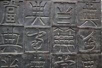 典当多种字体铜雕