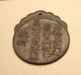 明代皇城校尉铜牌复制品