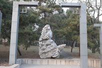 玉渊潭用边框装饰的假山