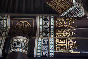 玉渊亭柱子上的传统边框图案