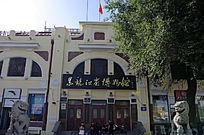 哈尔滨黑龙江省博物馆外景