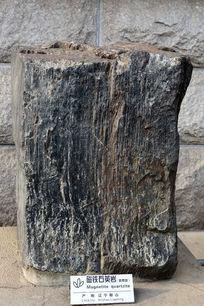 辽宁鞍山磁铁石英岩标本