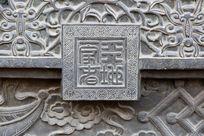 颐和园方形铜雕落款印章