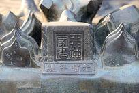 颐和园仁寿殿前的铜雕落款