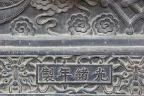 颐和园铜雕光绪年制落款字样