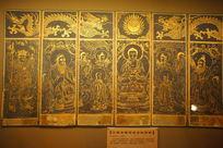 三教圣像泥金手绘图册