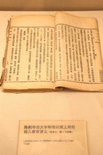 陈鹤琴在大学和培训上用的幼儿教育讲义