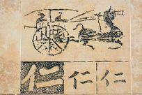 古文雕刻图案