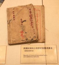 民国时期的小学历史和数学课本