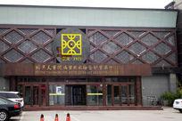 北京古玩文物艺术会展中心