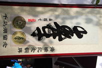 千岛湖海瑞为母七十大寿题字