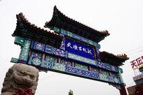 天坛古玩城中式牌楼