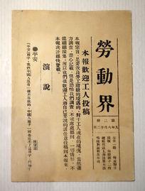 1920年上海党组织刊物《劳动界》