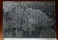 古籍《蓼虫集》印版