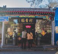 南锣鼓巷稻香村