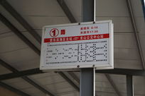 公交车站牌