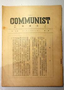 1920年刊物《共产党》