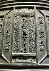 大明正德年落款铜雕