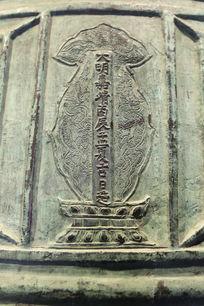 明代嘉庆年落款铜雕