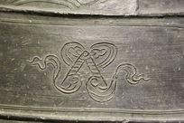 清代古钟上花纹雕刻