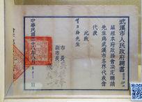 1949年8月武汉市人民政府聘书