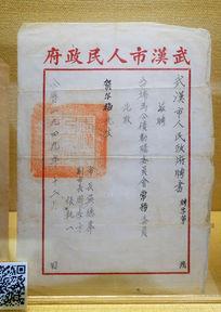 1949年武汉市人民政府聘书