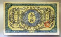 大清银行壹圆兑换券