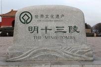 明代十三陵世界文化遗产石碑古建筑