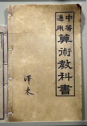 少年毛泽东读过的书籍《算术教科书》