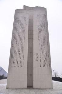 纪念碑碑文