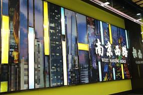 南京西路站厅