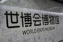 世博会博物馆站