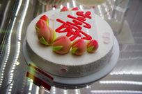 福寿康宁蛋糕