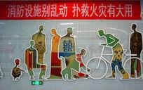 老北京胡同生活壁画与消防标语