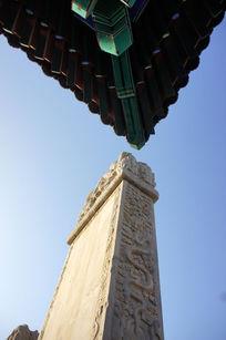 御制广安门外石道碑碑首雕龙与古建筑屋檐