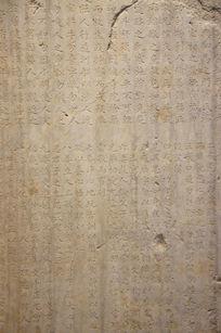 博物馆里的《阴鹭文》刻石