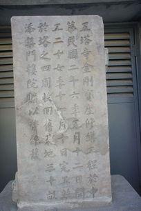 金刚宝座塔民国时期修复碑文