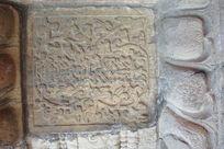 金刚宝座塔须弥座上的佛家法器常和罐