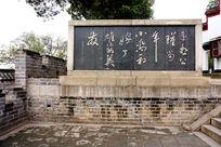 牌碑书法雕刻
