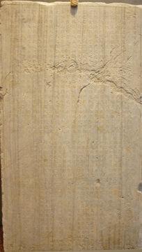 印鹭文刻石书法